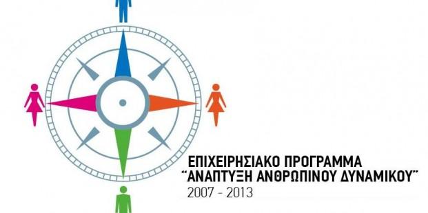 ΠΡΟΓΡΑΜΜΑ 2013