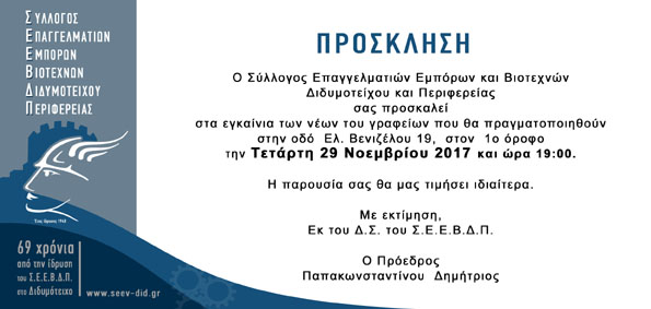 mail -seev-2017-flyer-2